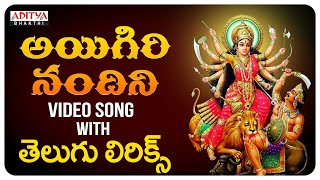 Aigiri Nandini - Popular Mahishasura Mardini Stotram | Video Song with Telugu Lyrics