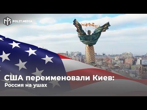 США переименовали Киев! Россия на ушах