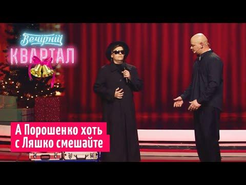 Как Коломойский Квартал покупал | Новогодний Вечерний Квартал 2020 - Ruslar.Biz