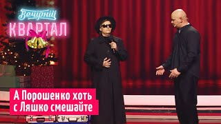 Как Коломойский Квартал покупал Новогодний Вечерний Квартал 2020