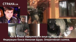 Как в Киеве задерживали вице-президента Федерации бокса Николая Щура. Оперативная съемка | Страна.ua