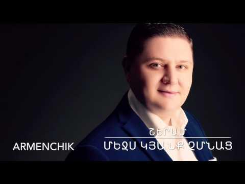 """ARMENCHiK ՇԵՐԱՄ """""""