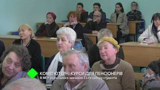 Компьютерные курсы для пенсионеров: в МГУ началось обучение 23-го набора студентов