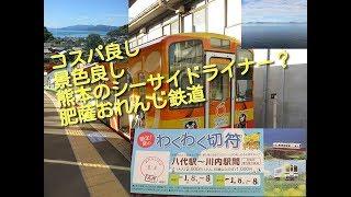 肥薩おれんじ鉄道 夏のわくわく切符でおれんじ鉄道を満喫 前編