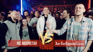 VERSUS  FRESH BLOOD 2 (Mc Moonstar VS Хип хоп одинокой старухи) Round 3