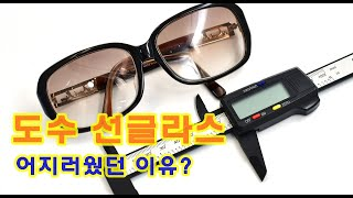 어지럼증 없는 도수 선글라스 조건, 눈 편한 선글라스 …