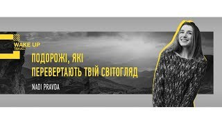 Надежда Варволик: путешествия, которые переворачивают твое мировоззрение - эксклюзивная трансляция на ONLINE.UA