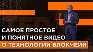 Самое простое и понятное видео о технологии блокчейн