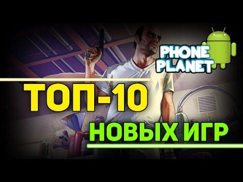 ТОП-10 Лучших и новых игр на ANDROID 2017 - Выпуск 44 PHONE PLANET