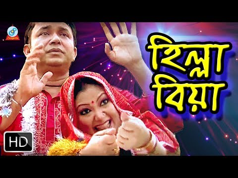 Thumbnail: হিল্লা বিয়া Hilla Biya | Full Bangla Natok