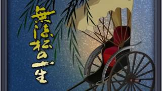 村田英雄「無法松の一生」 1958年(昭和33年)発売 作詞:吉野夫二郎 作...