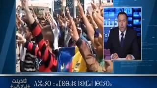 Algerie : Manifestations des Étudiants de Bouira
