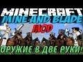 Оружие в Двух Руках! MINE & BLADE Обзор модов Minecraft 1.7.2