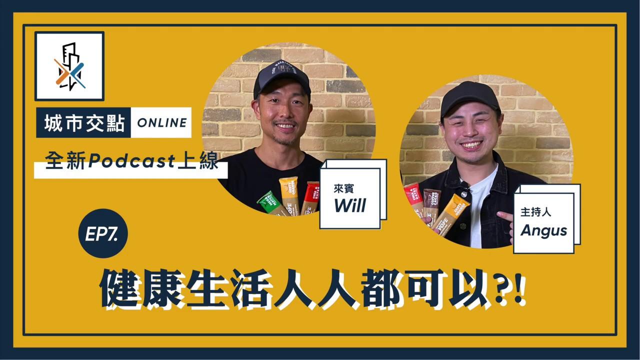 【城市交點online x 大內高手】EP7 健康生活人人都可以?! - YouTube