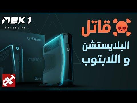 قاتل البلايستيشن واللابتوب 💻 Zotac MEK 1 🆚 Laptop 🆚 PS4