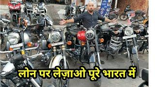 all india loan facility available | Second hand bullet market in delhi | Bikes market