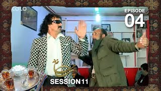 چای خانه - فصل ۱۱ - قسمت ۰۴ / Chai Khana - Season 11 - Episode 04