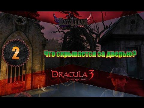 Dracula 3: Path of the Dragon Walkthrough