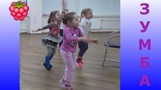 #Детские танцы  #Зумба Кидс #Тренировка #Zumba kids #Zumba Fitness.