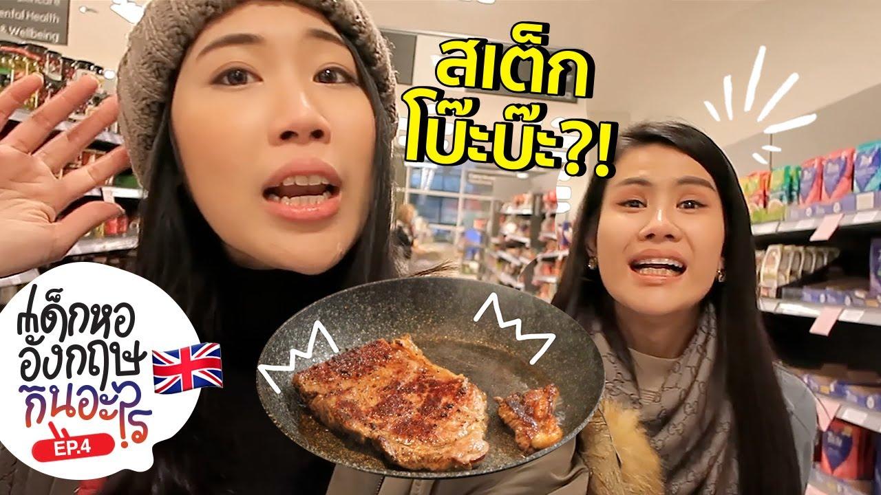เด็กหออังกฤษกินอะไร EP4 - การกลับมาของสเต็กโบ๊ะบ๊ะ!!