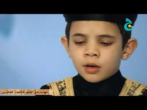 Recitation Quran Az-Zukhruf Sourate ( 74-85 ) By A Child's Qari (Zoubeir Al-Ghaouzy)