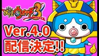妖怪ウォッチ3 更新データVer.4.0の配信決定!新妖怪8体紹介!    Yo-kai Watch thumbnail