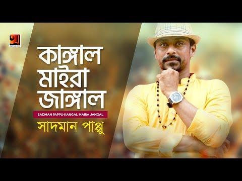 Kangal Maira Jangal   by Sadman Pappu   New Bangla Song 2019   Official Lyrical Video