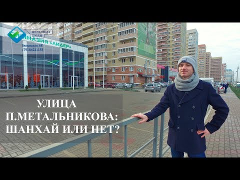 Улица Петра Метальникова: Шанхай или нет? // Переезд в Краснодар