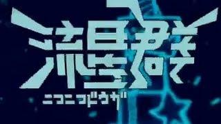 ニコニコ動画流星群(カラオケ+原曲再生)