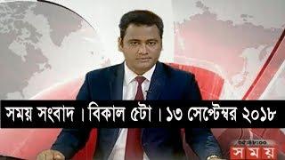 সময় সংবাদ | বিকাল ৫টা | ১৩ সেপ্টেম্বর ২০১৮  | Somoy tv bulletin 5pm | Latest Bangladesh News HD