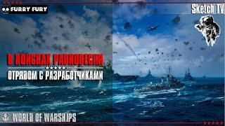 в ПОИСКАХ РАВНОВЕСИЯ  ОТРЯДОМ С РАЗРАБОТЧИКАМИ  World of Warships. Sketch TV