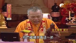 【唯心聖教安心真經45】| WXTV唯心電視台