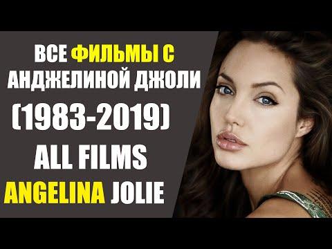 ВСЕ ФИЛЬМЫ С АНДЖЕЛИНОЙ ДЖОЛИ/(1983-2019)/ALL FILMS OF ANGELINA JOLIE - Видео онлайн