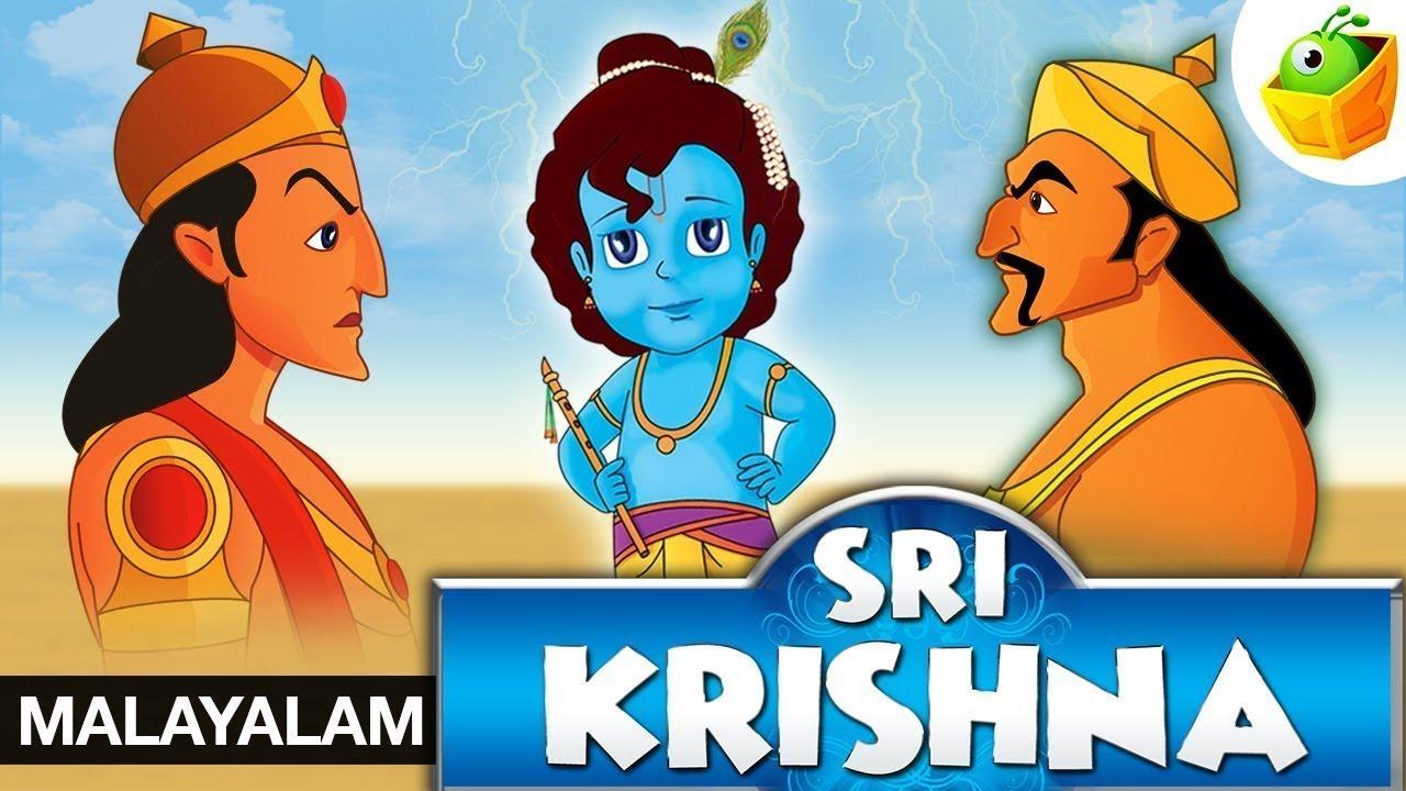 Sri Krishna In Malayalam | ശ്രീകൃഷ്ണാ | Cartoon/Animated Stories For Kids