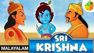 Sri Krishna In Malayalam   ശ്രീകൃഷ്ണാ   Cartoon/Animated Stories For Kids