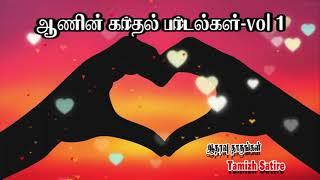 காதல் பாடல்கள் | Tamil Love Songs Playlist | Tamil Love Songs Jukebox | ஆணின் காதல் பாடல்கள்-Vol1