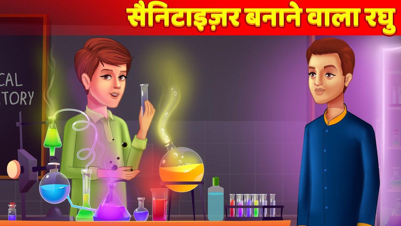 सैनेटाइजर बनाने वाला रघु - Raghu Ki Safalta हिन्दी कहानी Moral Story Hindi Fairy Tales For Teens