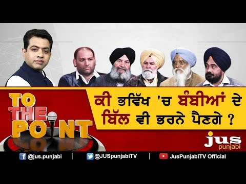 Meters on Tubewell: Another way to Review Power Subsidy ? || To The Point || KP Singh || Jus Punjabi