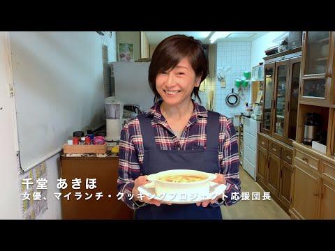 千堂あきほママの簡単缶詰クッキング #7かばやきグラタン