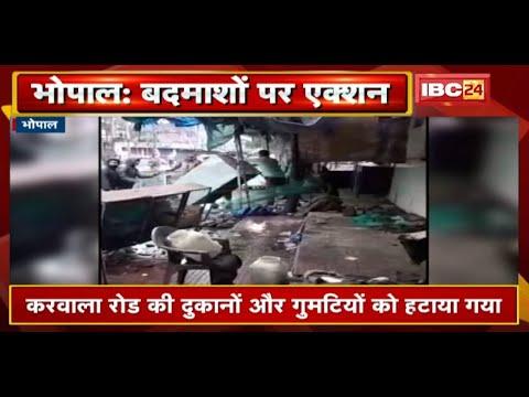 Bhopal : पुलिसकर्मियों पर हमला करने वाले बदमाशों पर कार्रवाई   9 जगहों पर की गई कार्रवाई   देखिए