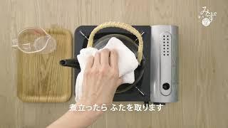 煎じ薬の作り方 By漢方みず堂