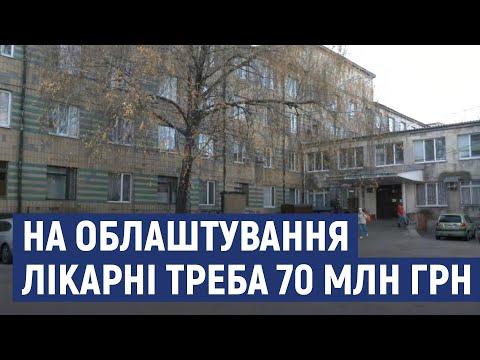 Суспільне Кропивницький: У Кропивницькому на облаштування районної лікарні до другої хвилі коронавірусу треба 70 млн гривень
