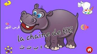 Apprendre l'alphabet arabe pour enfants learn arabic for kids  video 2