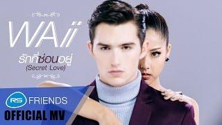 รักที่ซ่อนอยู่ (Secret love) Ost.ดอกซ่อนชู้ : Waii หวาย [Official MV]