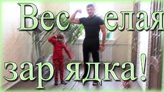 Утренняя зарядка на 10 минут для детей и взрослых! Гантельная гимнастика ДОМА!
