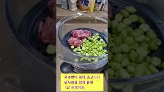 완두콩 소고기 오트밀 이유식 만들기(feat.베이비무브…