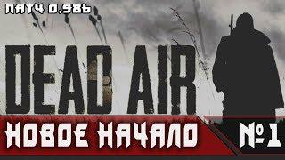 Stalker: Dead Air v0.98b  #1 ► НОВОЕ НАЧАЛО