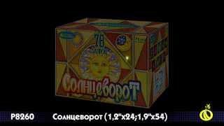 p8260 Солнцеворот (1,2