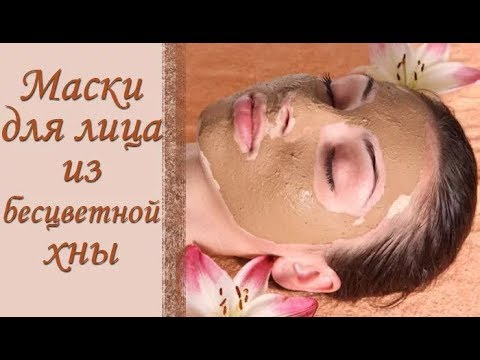 #Маска для лица. Древние традиции востока в современной косметологии. - Смотреть видео онлайн