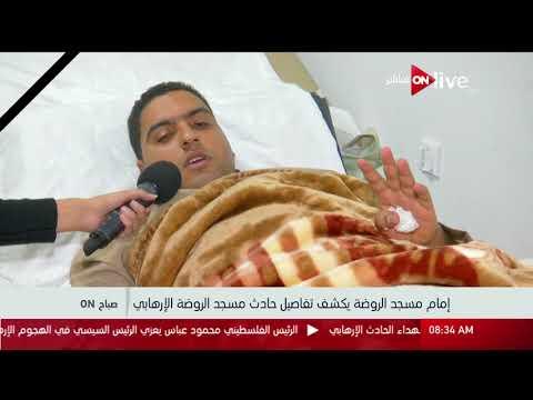 صباح أون - إمام مسجد الروضة يكشف تفاصيل حادث الروضة الإرهابي